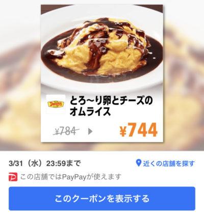 デニーズ卵とチーズのオムライス40円引き
