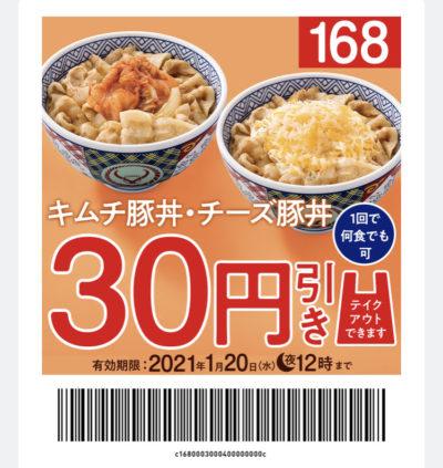 吉野家キムチ豚丼・チーズ豚丼30円引き