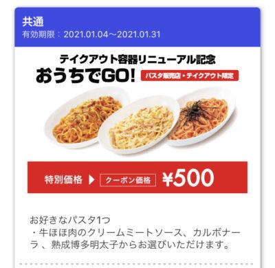 ウェンディーズテイクアウト限定おうちでGO!500円