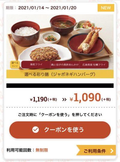 ココス選べる彩り膳(ジャポネギハンバーグ)100円引き