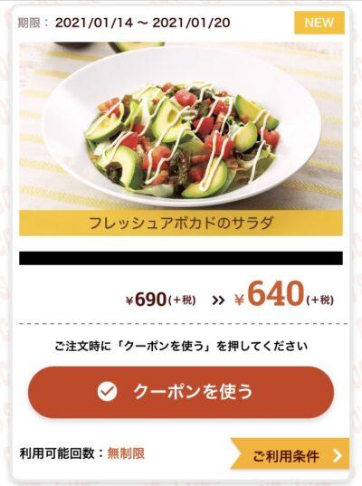 ココスフレッシュアボカドサラダ50円引き