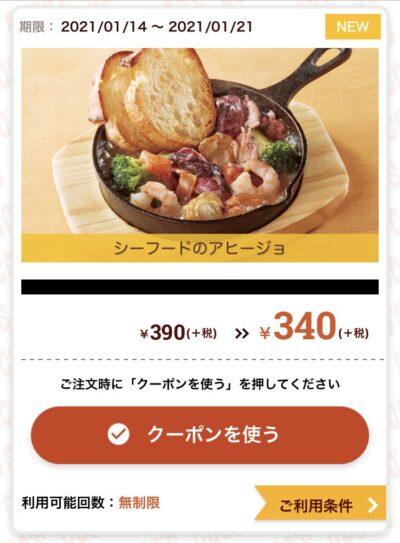 ココスシーフードのアヒージョ50円引き