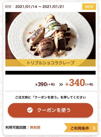 ココストリプルショコラクレープ50円引き