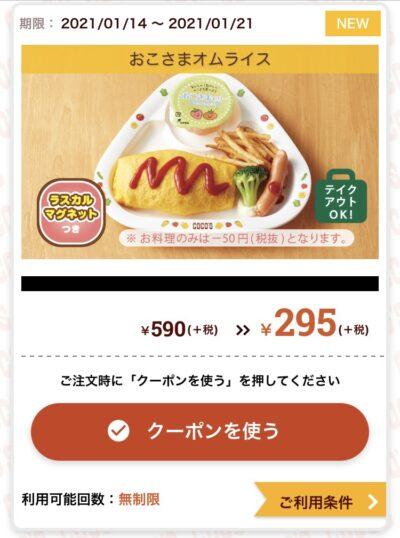 ココスおこさまオムライス295円引き