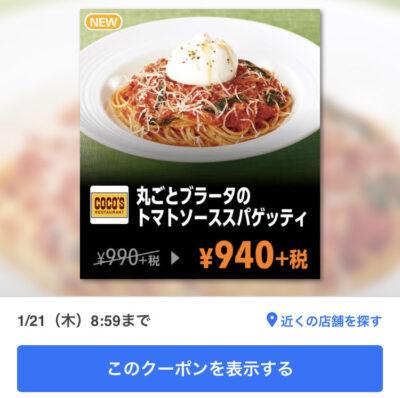 ココス丸ごとブラータのトマトソーススパゲッティ50円引き
