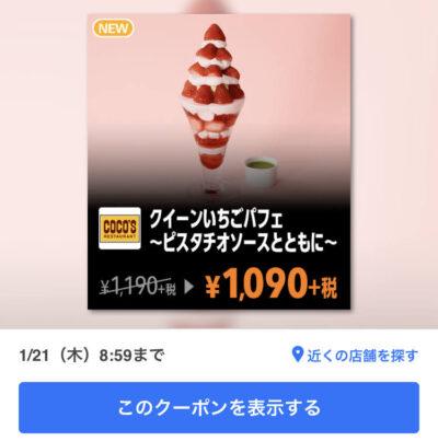 ココスクイーンいちごパフェ~ピスタチオソースとともに~100円引き