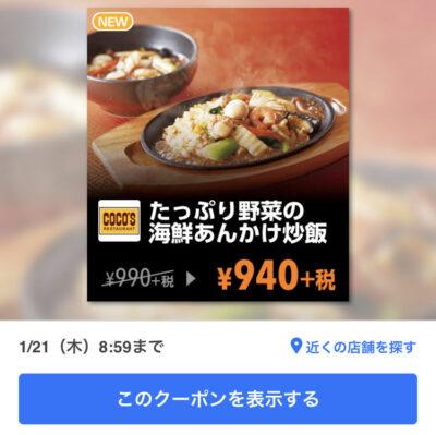 ココスたっぷり野菜の海鮮あんかけ炒飯50円引き