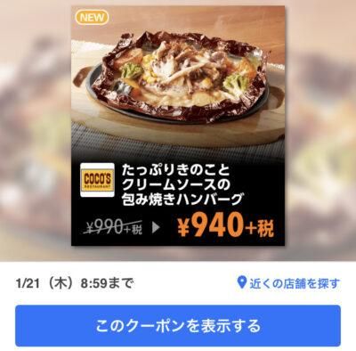 ココスたっぷりきのことクリームソースの包み焼きハンバーグ50円引き