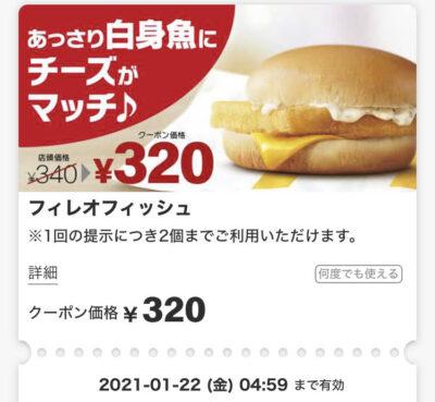 マクドナルドフィレオフィッシュ20円引き
