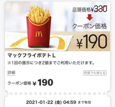 マクドナルドポテトL140円引き