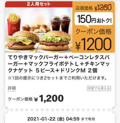 マクドナルドてりやきマックバーガー+ベーコンレタスバーガー+ポテトL+ナゲット5P+ドリンクM2 150円引き