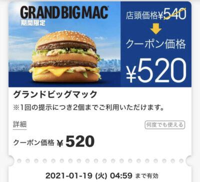 マクドナルドグランドビッグマック20円引き