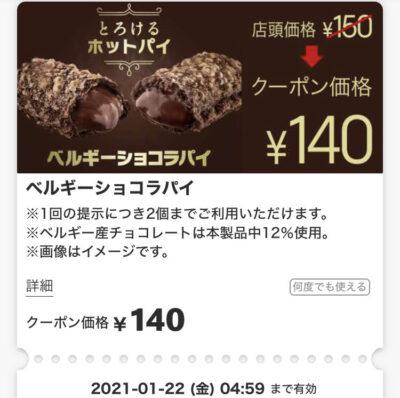 マクドナルドベルギーショコラパイ10円引き