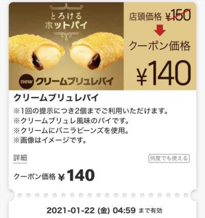 マクドナルドクレームブリュレパイ10円引き