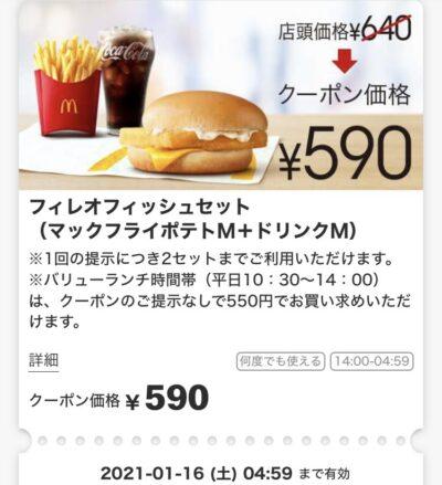 マクドナルドフィレオフィッシュMセット50円引き