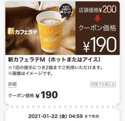 マクドナルド新カフェラテM10円引き