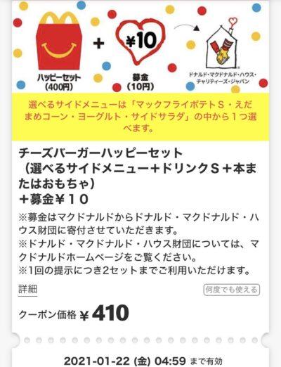 マクドナルド募金チーズバーガーハッピーセットS410円
