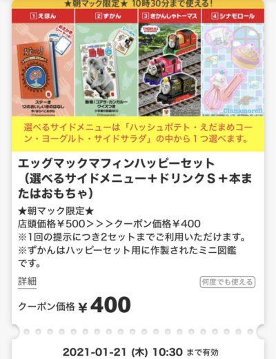 マクドナルド朝マックエッグマックマフィンハッピーセットS400円