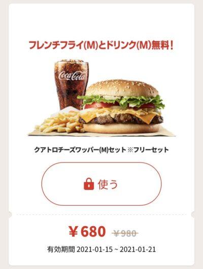バーガーキングクアトロチーズワッパーMフリーセット300円引き