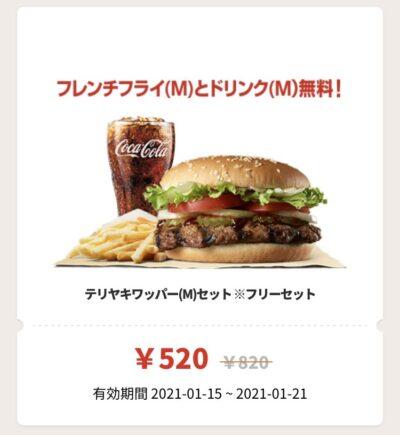 バーガーキングテリヤキワッパーMフリーセット300円引き