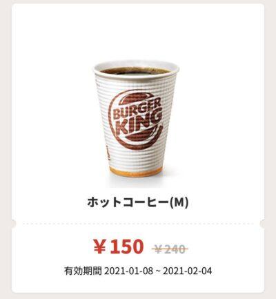 バーガーキングホットコーヒーM90円引き