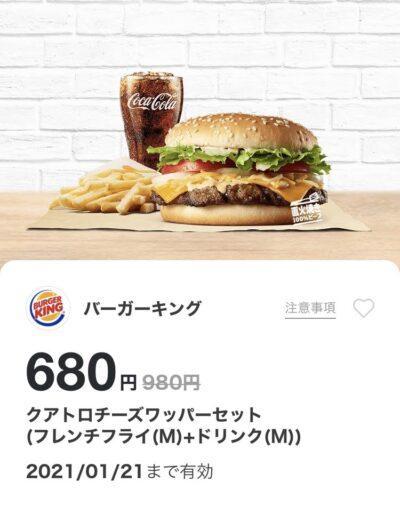 バーガーキングクアトロチーズワッパーMセット300円引き