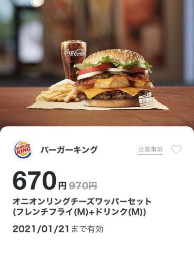 バーガーキングオニオンリングチーズワッパーMセット300円引き