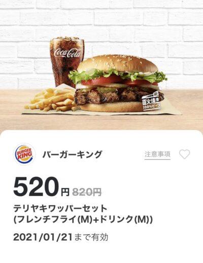 バーガーキングテリヤキワッパーMセット300円引き