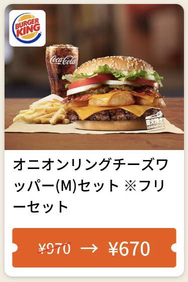 バーガーキングオニオンリングチーズワッパーMフリーセット300円引き