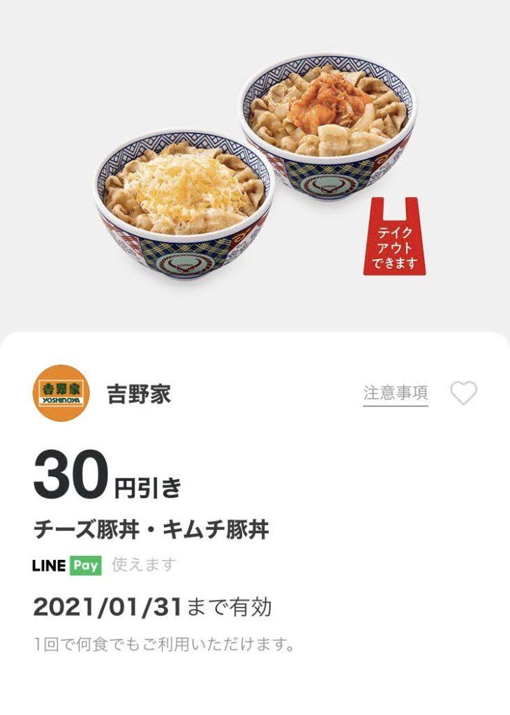 吉野家チーズ豚丼・キムチ豚丼30円引き