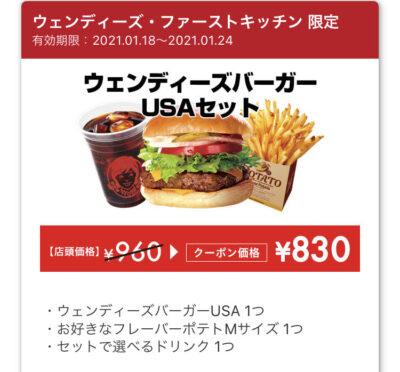 ウェンディーズウェンディーズバーガーUSAセット130円引き