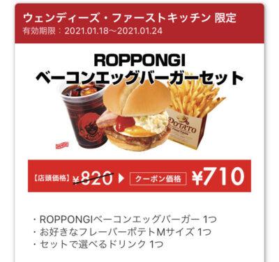 ウェンディーズROPPONGIベーコンエッグバーガーセット110円引き