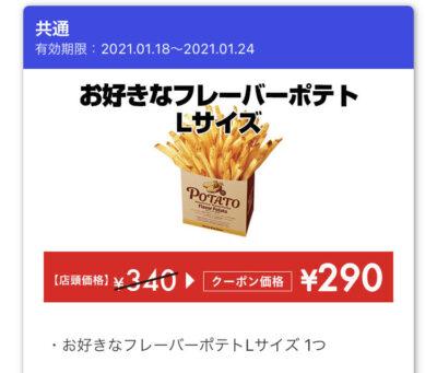 ウェンディーズお好きなフレーバーポテトL50円引き