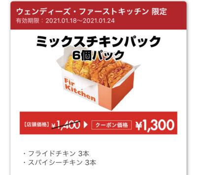 ウェンディーズミックスチキンパック100円引き