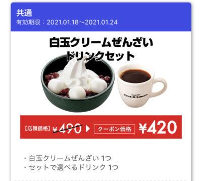 ウェンディーズ白玉クリームぜんざいドリンクセット70円引き
