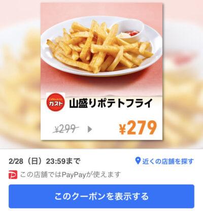 ガスト山盛りポテトフライ20円引き