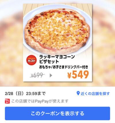 ガストラッキーマヨコーンピザセット150円引き