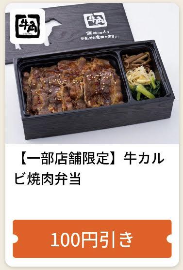 牛角一部店舗限定牛カルビ焼肉弁当100円引き