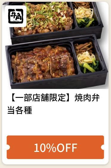 牛角一部店舗限定焼肉弁当各種10%オフ