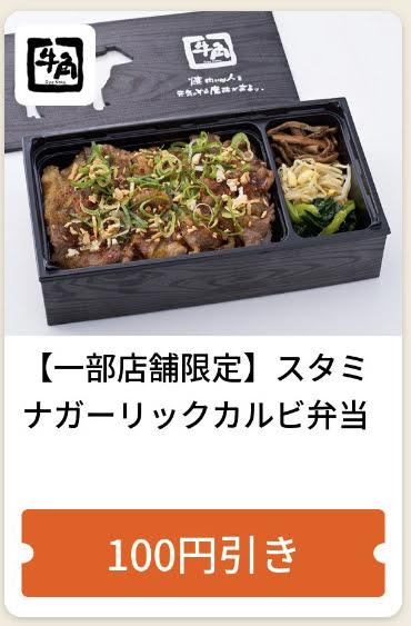 牛角一部店舗限定スタミナガーリックカルビ弁当100円引き