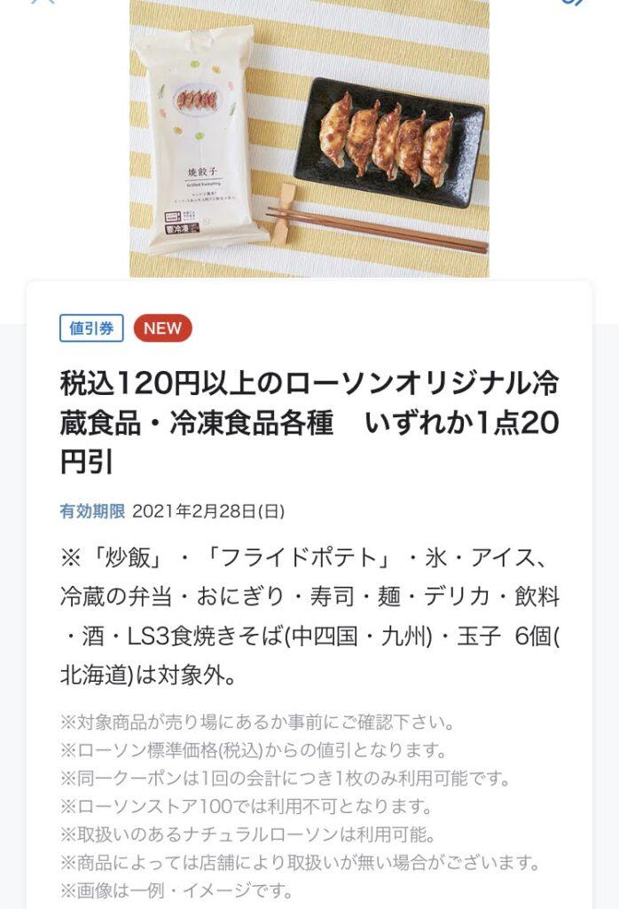 ローソン税抜120円以上のオリジナル冷蔵食品・冷凍食品各種20円引き
