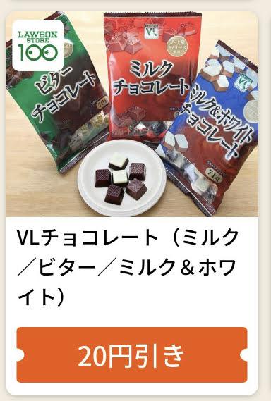 ローソンストア100VLチョコレート20円引き