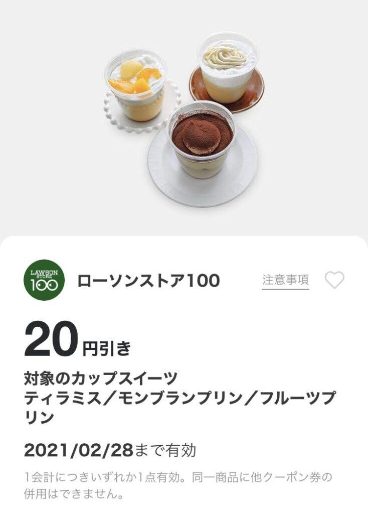 ローソンストア100対象のカップスイーツ20円引き