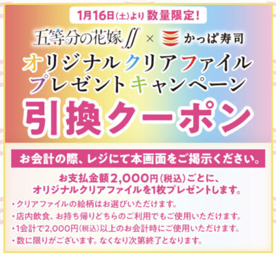 かっぱ寿司お支払い2000円ごとクリアファイル引換クーポン