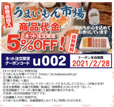 かっぱ寿司ネット注文限定うまいもん市場商品代金5%オフ