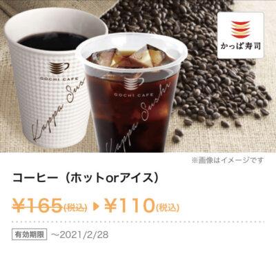 かっぱ寿司コーヒー55円引き