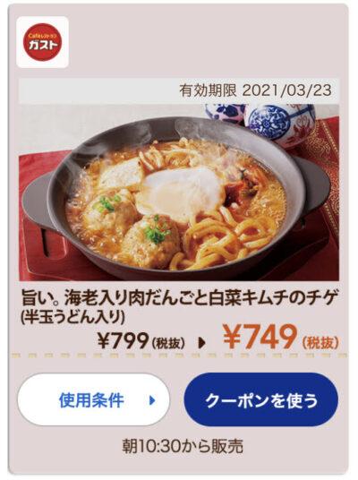 ガスト旨い。海老入り肉だんごと白菜キムチのチゲ50円引き