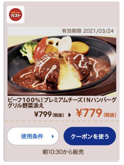 ガストビーフ100%プレミアムチーズINハンバーググリル野菜添え20円引き