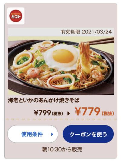 ガスト海老といかのあんかけ焼きそば20円引き