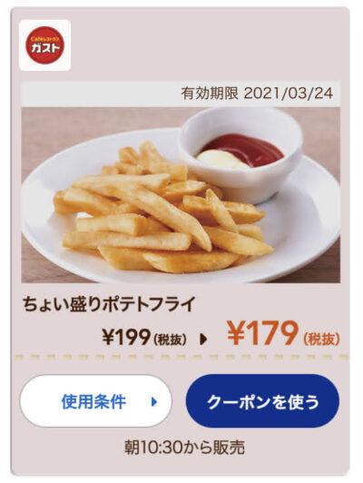 ガストちょい盛りポテトフライ20円引き